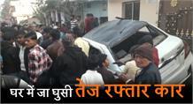 Jamshedpur: घर में जा घुसी तेज रफ्तार कार, लोगों ने मौके पर युवक को पकड़ा