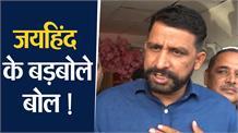Jaihind का Khattar सरकार और Vij पर सनसनीखेज आरोप