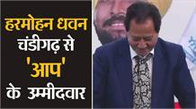 'AAP' ने Chandigarh Lok Sabha सीट से Harmohan Dhawan की बनाया उम्मीदवार