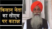 किसान नेता ने CM पर साधा निशाना, कहा- उनमें फैसला लेने की नहीं है क्षमता