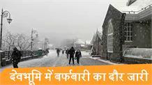 देवभूमि में Snowfall का दौर जारी, Tourists और Gardeners के चेहरे खिले
