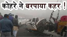National Highway पर भयानक टक्कर में चकनाचूर हुई कई गाड़ियां, देखिए- हादसे की तस्वीरें