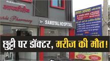 'हिमाचल में पिता की सेवा में जुटे रहे डॉक्टर साहब, अस्पताल में छोटे-छोटे बच्चों का बाप मर गया'