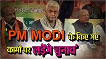PM MODI के किए गए कामों पर लड़ेंगे चुनाव- मनोज सिन्हा