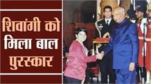 माउंटेन गर्ल शिवांगी को मिला बाल पुरस्कार, 26 जनवरी को होगी सम्मानित