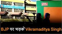 IGMC की दीवारों पर भगवा रंग लगाने पर भड़के Vikramaditya Singh, BJP पर लगाए गंभीर आरोप