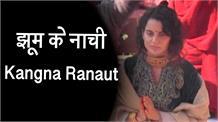 मां के दरबार में झूम के नाची Kangna Ranaut, शादी-राजनीति को लेकर दिया यह बयान