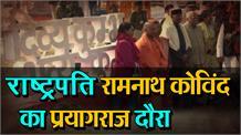 राष्ट्रपति रामनाथ कोविंद का प्रयागराज दौरा, Kumbh मेले में पत्नी संग की गंगा आरती