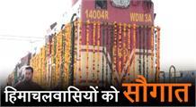 रेल मंत्री की Himachal को सौगात, नई Rail Line और दो ट्रेनों का किया लोकार्पण