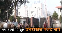 Dehradun में 11 February से शुरू होगा Uttarakhand budget session