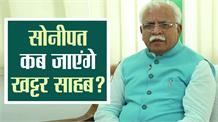 Khattar साहब Sonipat कब जाएंगे ? किसान बाजार 6 महीने से इंतजार कर रहा है