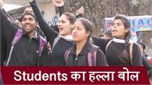 Collegeमें एडमिशन न मिलने पर बिफरेStudents,राजौरी-मेंढर-रियासी में बोला हल्ला