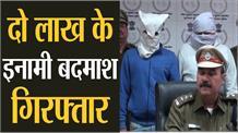 2 लाख के इनामी बदमाश चढ़े Police के हत्थे, 8 हत्या के मामले में थे शामिल