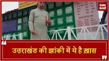 गणतंत्र दिवस पर उत्तराखंड की झांकी होगी ख़ास, देखिए वीडियो