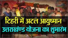 नई टिहरी में अटल आयुष्मान उत्तराखंण्ड योजना का CM रावत ने किया शुभांरभ