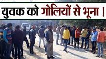 बदमाशों ने युवक की छाती में दागी दर्जनभर गोलियां, Sunder Gang के शूटर चौटाला पर आशंका
