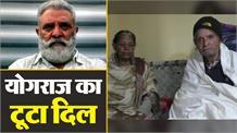 Satish Kaul के जवाब ने Yograj का तोड़ा दिल