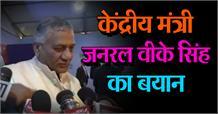 कांग्रेस ने प्रियंका को बनाया महासचिव, वीके सिंह ने कहा- 'नहीं पड़ेगा कोई फर्क'