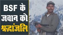 BSF के जवान शमशेर सिंह का राजकीय सम्मान के साथ अंतिम संस्कार, सैकड़ों लोगों ने दी श्रद्धांजलि