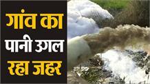 गांव का पानी उगल रहा जहर, कैंसर जैसी बीमारियों का होना संभव