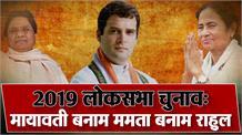2019 Lok Sabha Elections: Mayawati Vs Mamata Banerjee Vs Rahul Gandhi