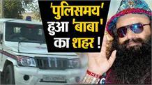 राम रहीम को कल मिलेगी सजा, Sirsa Dera सहित पूरे शहर को सुरक्षा बलों ने किया सील