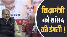...जब शिक्षामंत्री को BJP सांसद ने दिखाई उंगली, कहा- मुझे बोलने दो