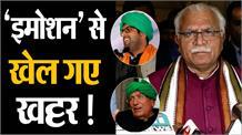 Chautala परिवार के 'इमोशन' से खेल गए मुख्यमंत्री Khattar !