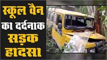 पेड़ से टकराई अनियंत्रित School Van, Driver की मौत,कई बच्चे घायल