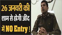 26 जनवरी की शाम से बाहरी वाहनों और व्यक्तियों की जींद में होगी NO Entry