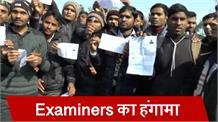 Hamirpur परीक्षा केंद्र के बाहर Examiners का हंगामा, अधिकारियों पर लगे धांधली के आरोप