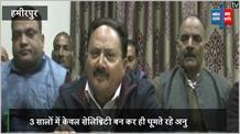 Kuldeep Rathore की चेतावनी के बाद Congress में दिखी एकता, 'बड़े परिवारों में छोटी बातें होती रहती हैं'