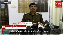 मौलाना के घर NIA और ATS ने मारा छापा, लैपटॉप और दो बैग किए  जब्त