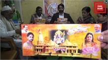 वाराणसी में एक शिक्षक की शादी का छपा अनोखा कार्ड, किया राम मंदिर बनाने का आग्रह