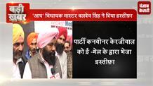 'आप' विधायक मास्टर बलदेव सिंह ने दिया इस्तीफ़ा