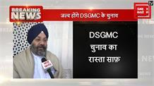 Court ने हटाई DSGMC चुनाव पर लगी स्टे