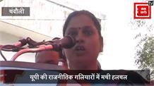 BJP विधायक साधना सिंह ने मायावती पर की अभद्र टिप्पणी, कहा- वो न महिला हैं न पुरुष