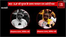 BJP कोचुनाव के समयभगवान राम आते हैं याद- ओपी राजभर