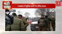 Srinagar में पुलिस पार्टी पर Grenade हमला, 5 जवान घायल