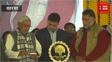Saharsa में PowerGrid का CM Nitish Kumar ने किया शिलान्यास, प्रीपेड होगा बिजली कनेक्शन
