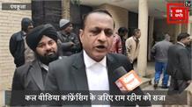 हत्यारे Ram Rahim को VC के जरिए होगी सजा, सरकार ने ली राहत की सांस
