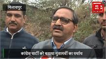 रणधीर का आरोप, कांग्रेस पार्टी गुंडागर्दी का पर्याय
