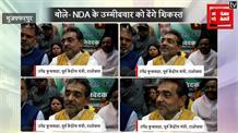 गठबंधन करने का लक्ष्य एक, NDA के उम्मीदवारों को देना है शिकस्त
