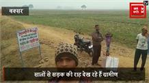 आजादी के 71 साल बाद भी नहीं मिली सड़क, ग्रामीण बोले- 'सड़क नहीं तो वोट नहीं'