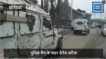 शोपियां में Police SOG Camp को दहलाने की साजिश, Suspected militant ने फेंका ग्रेनेड
