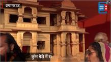 #Kumbh 2019:  विहिप शिविर में अयोध्या राम मंदिर का मॉडल,  देखने के लिए उमड़ रही श्रद्धालुओं की भीड़