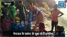 पौड़ी में पानी पर लगा पहरा, पानी चोरी होने के डर से ग्रामीणों ने लगाए ताले