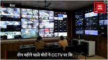 पुलिस के 8 CCTV कैमरों पर चोरों ने किया हाथ साफ, कंट्रोल रूम की खुली पोल