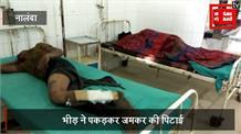 नालंदा में फिर हुई मॉब लिंचिंग, भीड़ ने पीट-पीट कर दो लोगों को किया घायल और एक की हुई मौत