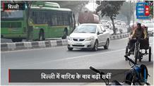 अचानक से हुई बारिश के बाद दिल्ली के तापमान में आई गिरावट